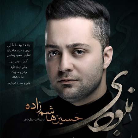 Hossein Hashem Zadeh - Nabodi