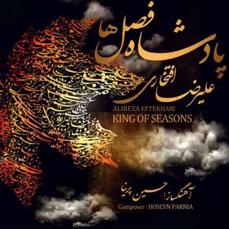 دانلود آلبوم جدید علیرضا افتخاری پادشاه فصل ها