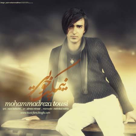 دانلود آهنگ جدید محمدرضا طوسی نیمکت چوبی