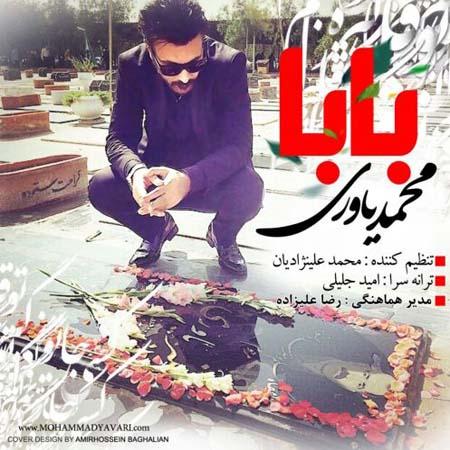 دانلود آهنگ جدید محمد یاوری بابا