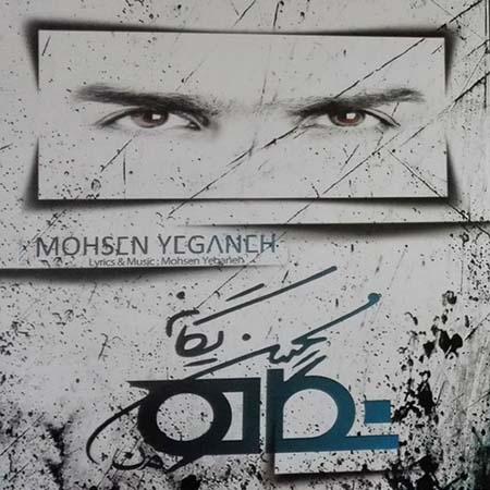 دانلود آلبوم جدید محسن یگانه نگاه