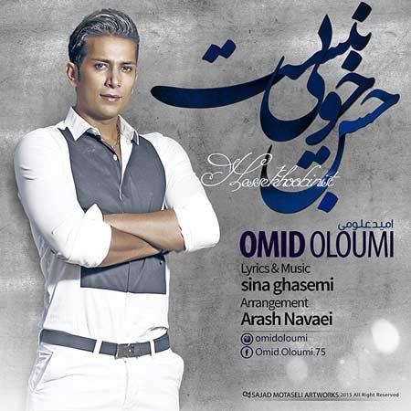 Omid Oloumi-Hesse Khobi Nist
