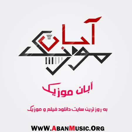 دانلود آلبوم جدید سجاد اورکی و بابک اسمی پور به نام خاطرات