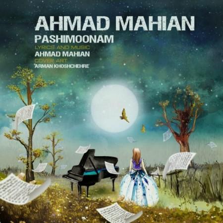 دانلود آهنگ جدید احمد ماهیان به نام پشیمونم