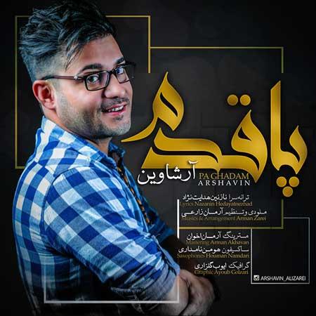 دانلود آهنگ جدید علی زارعی (آرشاوین) به نام پاقدم