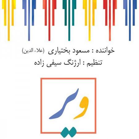 دانلود آلبوم جدید مسعود بختیاری به نام ویر