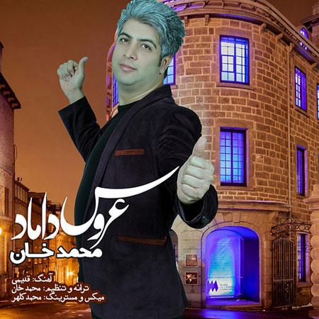 دانلود آهنگ جدید مجمد خان به نام عروس داماد