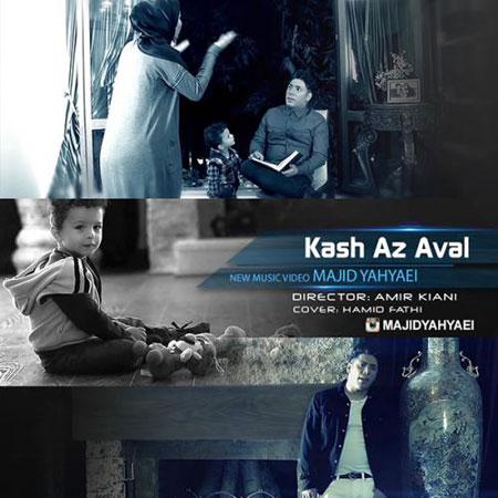 دانلود موزیک ویدئو جدید مجید یحیایی به نام کاش از اول