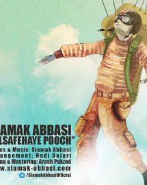 دانلود موزیک ویدئو جدید سیامک عباسی به نام فلسفه های پوچ