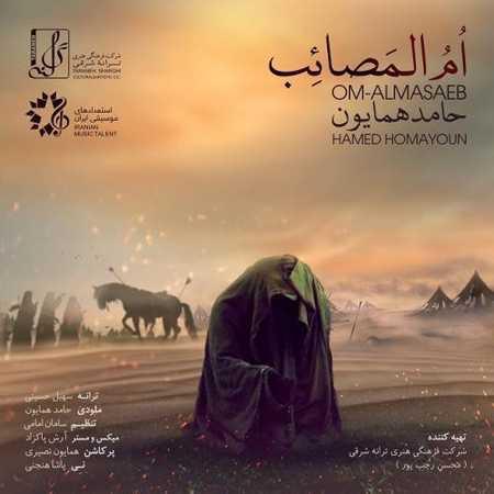 دانلود آهنگ جدید حامد همایون به نام ام المصائب