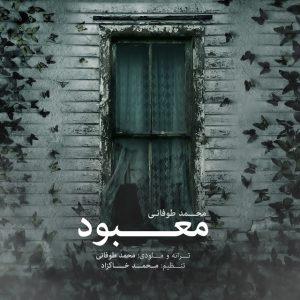 دانلود آهنگ جدید محمد طوفانی به نام معبود