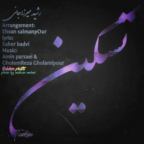دانلود آهنگ جدید رشید میرزا جانی به نام تسکین