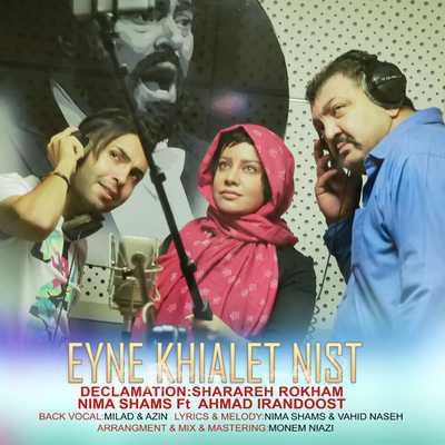 دانلود آهنگ جدید نیما شمس به نام چشمای خیس