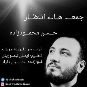 دانلود آهنگ جدید حسن محمودزاده به نام جمعه های انتظار