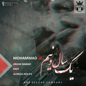 دانلود آهنگ جدید محمد ای تی به نام یک سال و نیم