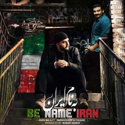 دانلود آهنگ جدید امیرحسین افتخاری و امین بیگ ای به نام به نام ایران