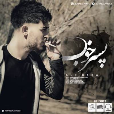دانلود آهنگ جدید علی بابا به نام پسر خوب