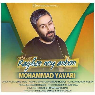 دانلود آهنگ جدید محمد یاوری به نام رقص نی انبون