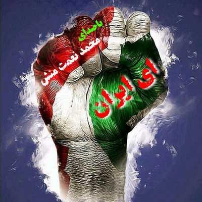 دانلود آهنگ جدید محمد نعمت منش به نام ای ایران