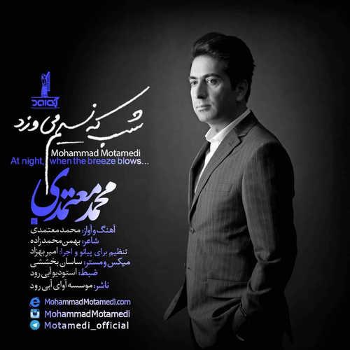 دانلود آهنگ جدید محمد معتمدی به نام شب که نسیم میوزد