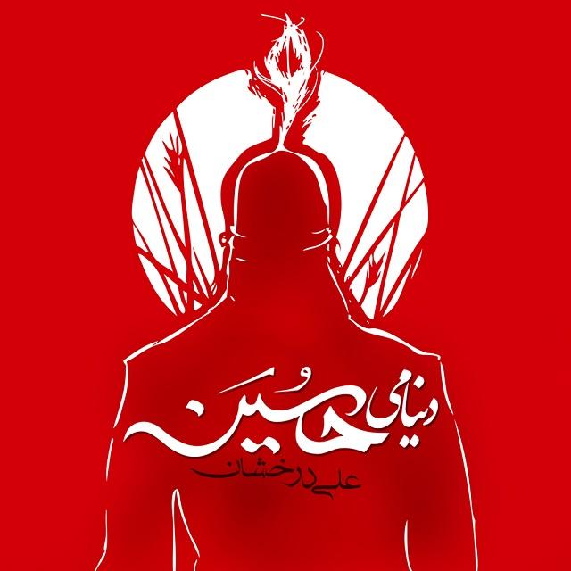 دانلود آهنگ جدید علی درخشان به نام دنیامی حسین