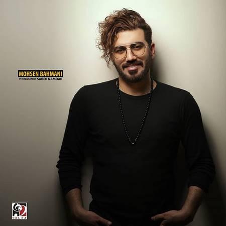 دانلود آهنگ جدید محسن بهمنی به نام شعبده باز