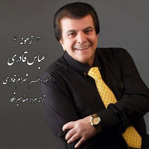 دانلود آهنگ جدید عباس قادری به نام زمونه