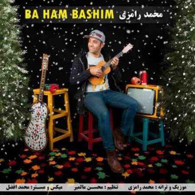 دانلود آهنگ جدید محمد رامزی به نام با هم باشیم