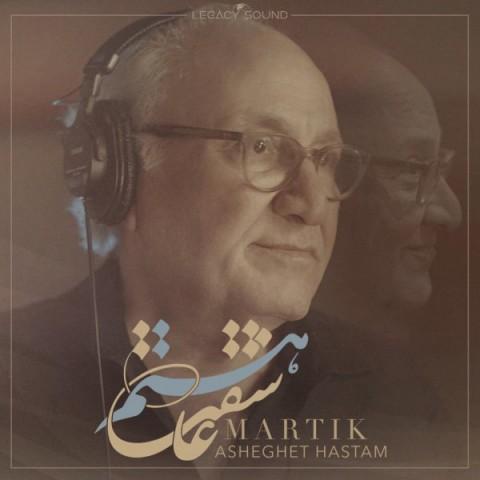 دانلود آهنگ جدید مارتیک به نام عاشقت هستم