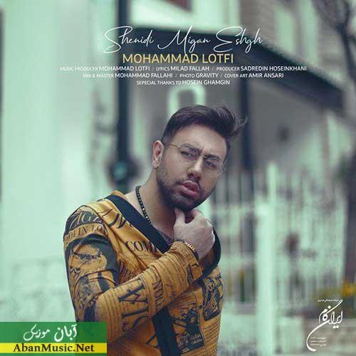 دانلود آهنگ جدید محمد لطفی به نام عشق