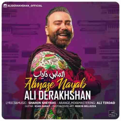 دانلود آهنگ جدید علی درخشان به نام الماس نایاب