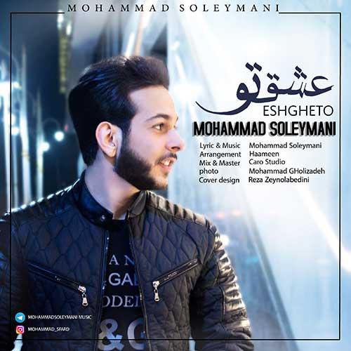دانلود آهنگ جدید محمد سلیمانی به نام عشقتو