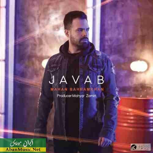 دانلود آهنگ جدید ماهان بهرام خان به نام جواب