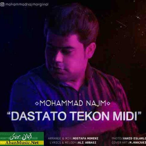 دانلود آهنگ جدید محمد نجم به نام دستاتو تکون میدی