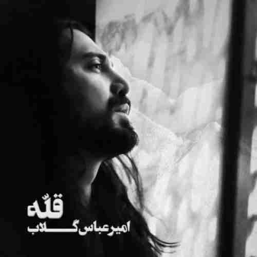 دانلود آهنگ جدید امیر عباس گلاب به نام بهم خندید