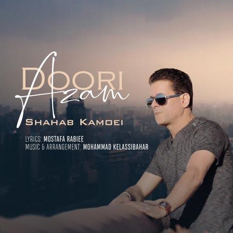 دانلود آهنگ جدید شهاب کامویی به نام دوری ازم