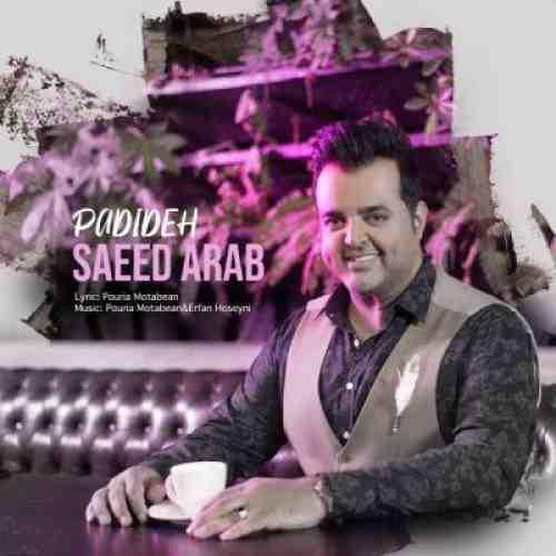 دانلود آهنگ جدید سعید عرب به نام پدیده