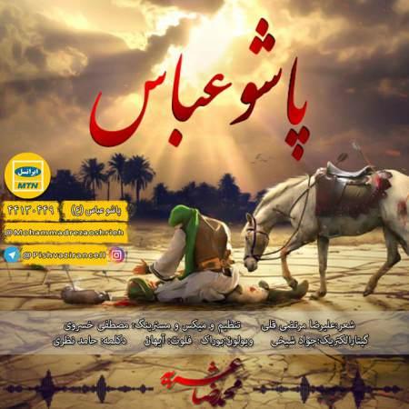 دانلود آهنگ جدید محمد رضا عشریه به نام پاشو عباس