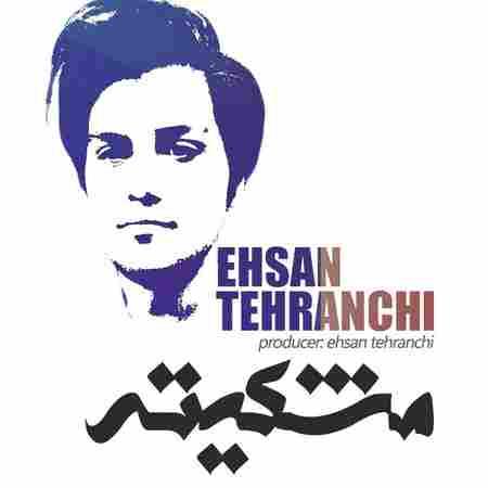 دانلود آهنگ جدید احسان تهرانچی به نام مشکیته