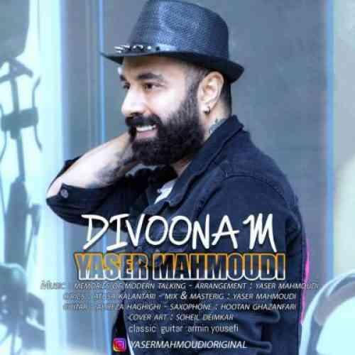 دانلود آهنگ جدید یاسر محمودی به نام دیوونم