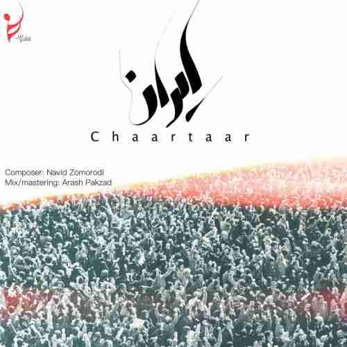 دانلود آهنگ جدید چارتار به نام ایران