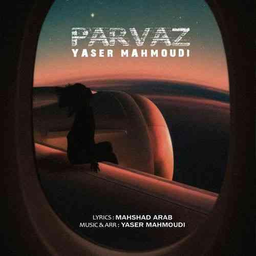 دانلود آهنگ جدید یاسر محمودی به نام پرواز