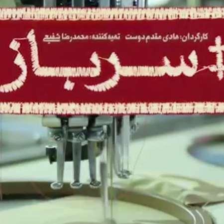 دانلود آهنگ جدید محمد معتمدی به نام تیتراژ سریال سرباز