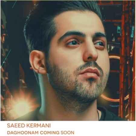 دانلود آهنگ جدید سعید کرمانی به نام داغونم