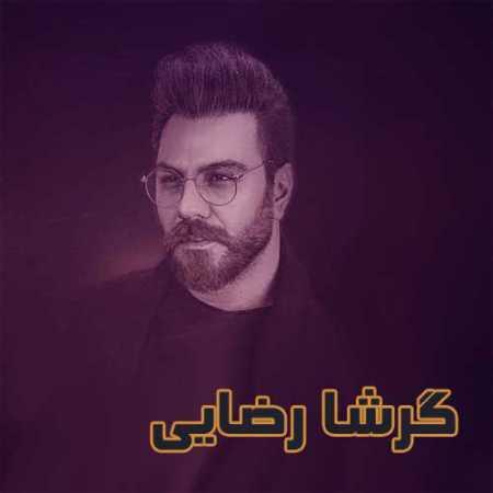 دانلود آهنگ گرشا رضایی سریالیست